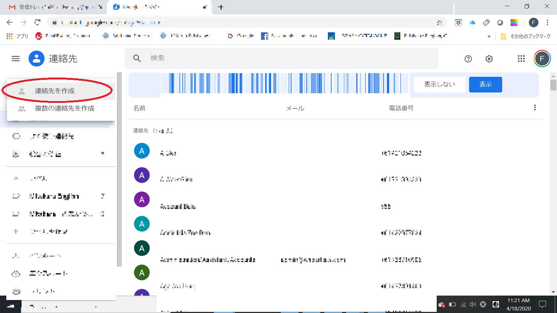 gmail 連絡先 3